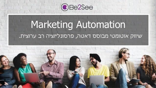 Marketing Automation דאטה מבוסס אוטומטי שיווק,ערוצית רב פרסונליזציה.