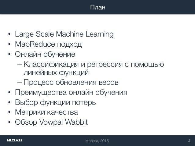 Online learning - Apache Spark alternatives: Vowpal Wabbit. (18.06.2015) Slide 2
