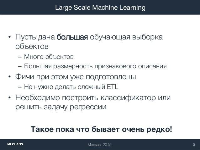 Online learning - Apache Spark alternatives: Vowpal Wabbit. (18.06.2015) Slide 3