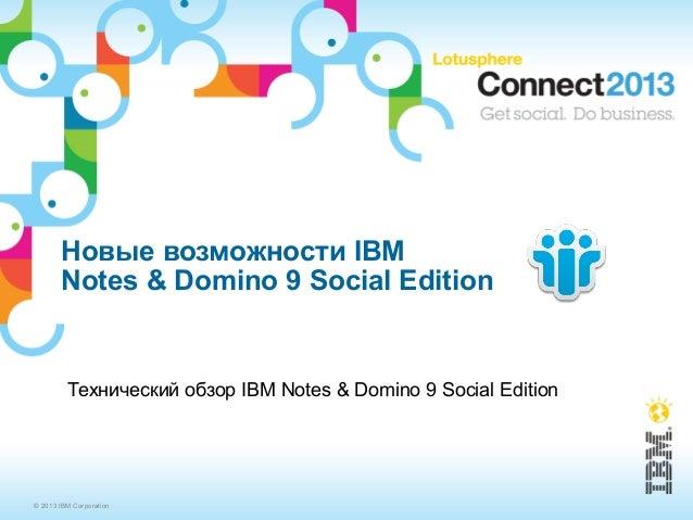 Новые возможности IBM       Notes & Domino 9 Social Edition         Технический обзор IBM Notes & Domino 9 Social Edition©...