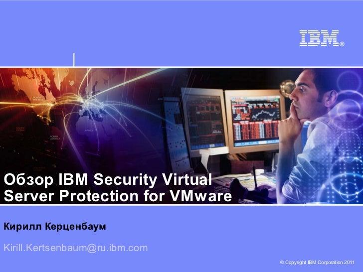 Обзор IBM Security VirtualServer Protection for VMwareКирилл КерценбаумKirill.Kertsenbaum@ru.ibm.com                      ...