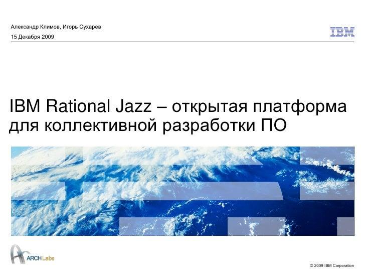 Александр Климов, Игорь Сухарев 15 Декабря 2009     IBM Rational Jazz – открытая платформа для коллективной разработки ПО ...