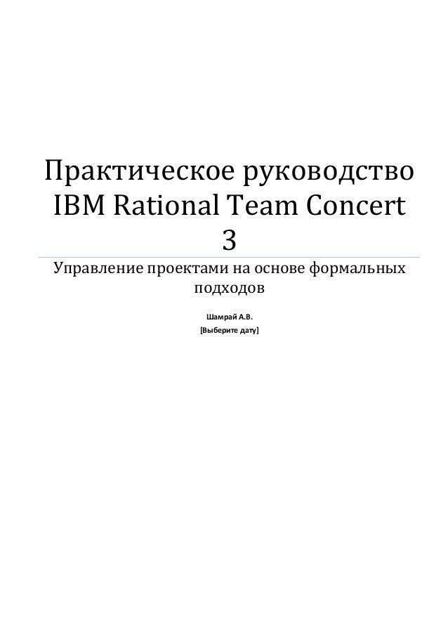Практическое руководство IBM Rational Team Concert 3 Управление проектами на основе формальных подходов Шамрай А.В. [Выбер...