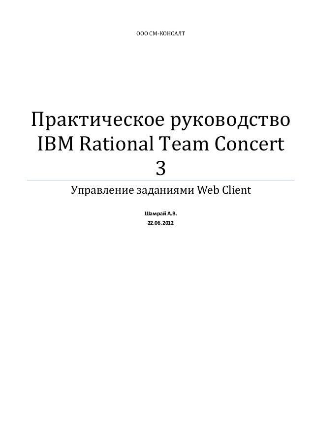 ООО СМ-КОНСАЛТ Практическое руководство IBM Rational Team Concert 3 Управление заданиями Web Client Шамрай А.В. 22.06.2012