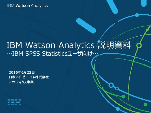 Technology Management Image: IBM Watson Analytics説明資料~IBM SPSS Statisticsユーザ向け~