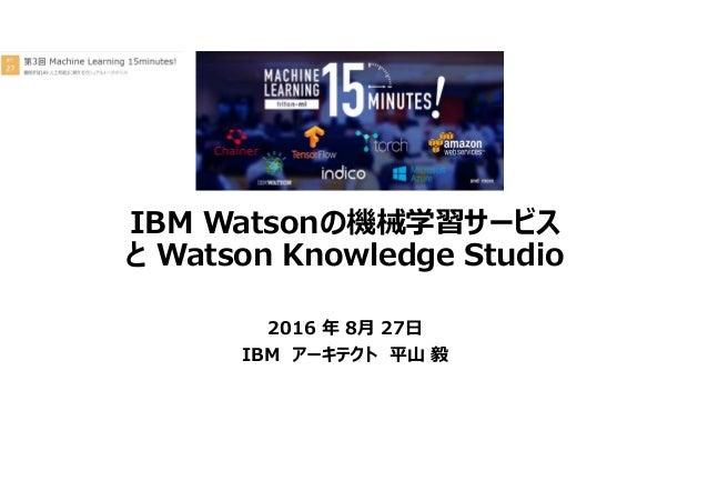 watson machine learning