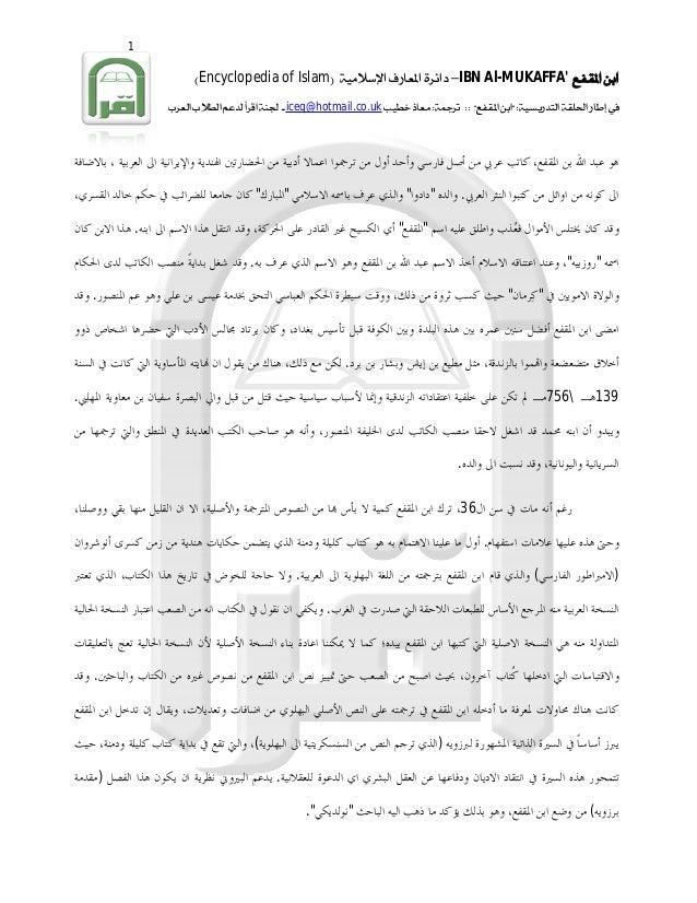 1IBN Al-MUKAFFA–Encyclopedia of Islam ...