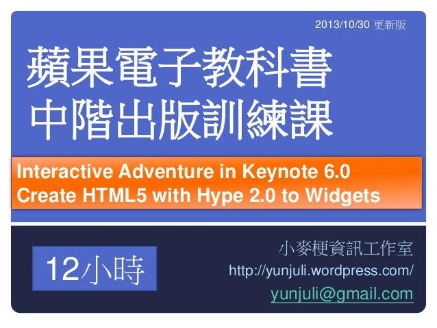 2013/10/30 更新版  蘋果電子教科書 中階出版訓練課 Interactive Adventure in Keynote 6.0 Create HTML5 with Hype 2.0 to Widgets  12小時  小麥梗資訊工作室...