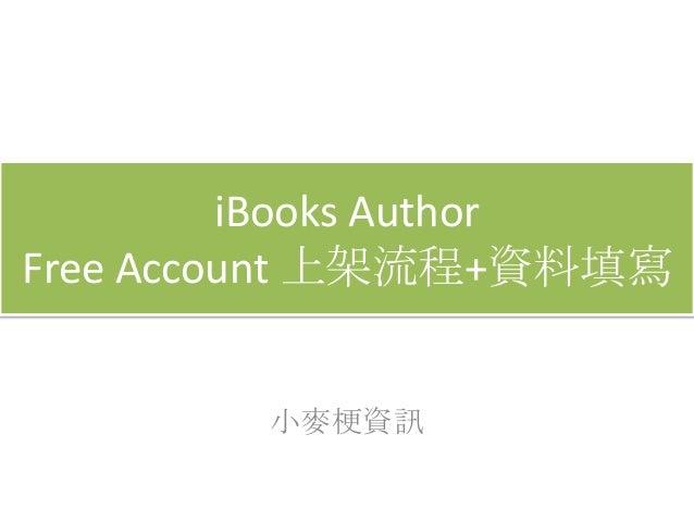 iBooks AuthorFree Account 上架流程+資料填寫小麥梗資訊