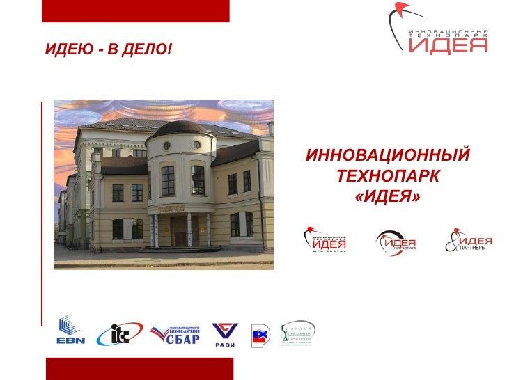 Ibragimov oleg -_tehnopark_ideya_kak_infrastrukturnyij_kompleks_dlya_razvitiya_innovatzij