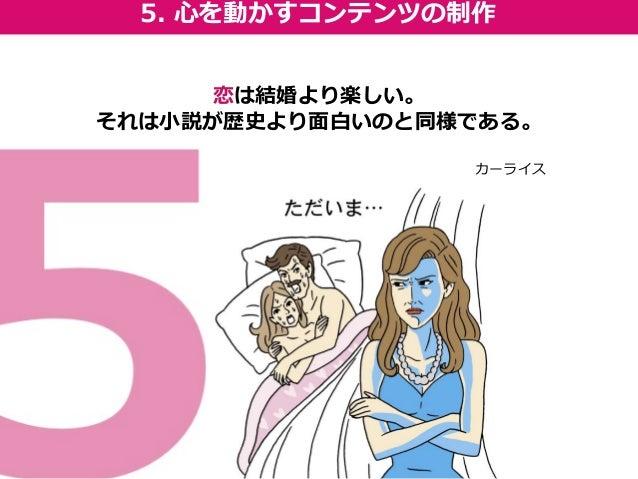 5. 心を動かすコンテンツの制作 恋は結婚より楽しい。 それは小説が歴史より面白いのと同様である。 カーライス