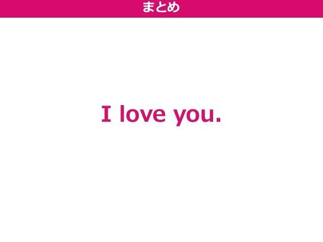 I love you. まとめ