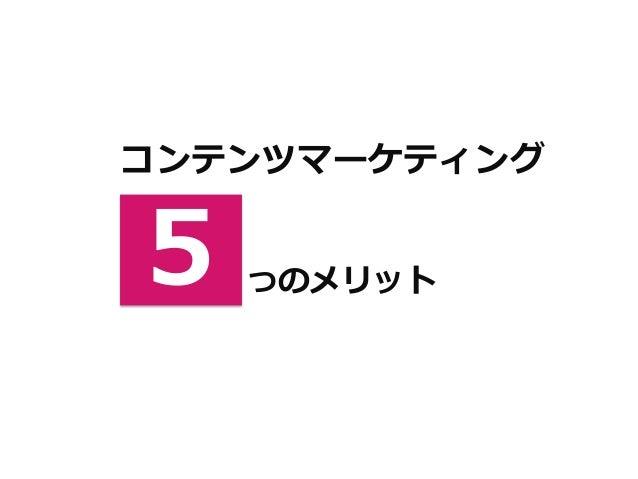 コンテンツマーケティング 5 つのメリット