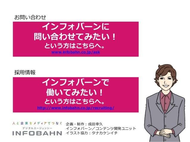 インフォバーンで 働いてみたい! という方はこちらへ。 http://www.infobahn.co.jp/recruiting/ インフォバーンに 問い合わせてみたい! という方はこちらへ。 www.infobahn.co.jp/ask 採用...