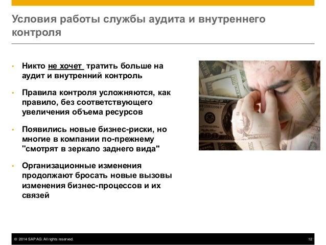 © 2014 SAP AG. All rights reserved. 12 Условия работы службы аудита и внутреннего контроля • Никто не хочет тратить больше...
