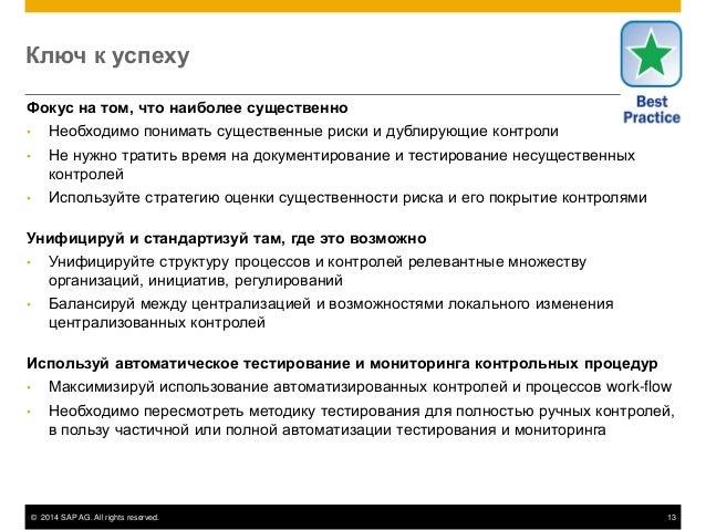 © 2014 SAP AG. All rights reserved. 13 Ключ к успеху Фокус на том, что наиболее существенно • Необходимо понимать существе...