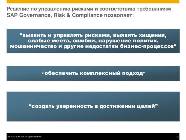 © 2014 SAP AG. All rights reserved. 3 Решение по управлению рисками и соответствию требованиям SAP Governance, Risk & Comp...