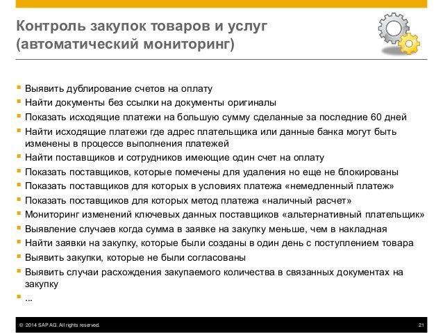© 2014 SAP AG. All rights reserved. 21 Контроль закупок товаров и услуг (автоматический мониторинг)  Выявить дублирование...