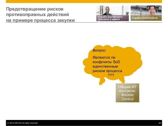 © 2014 SAP AG. All rights reserved. 26 Предотвращает риски мошенничества SoD конфликтов Вопрос: Являются ли конфликты SoD ...