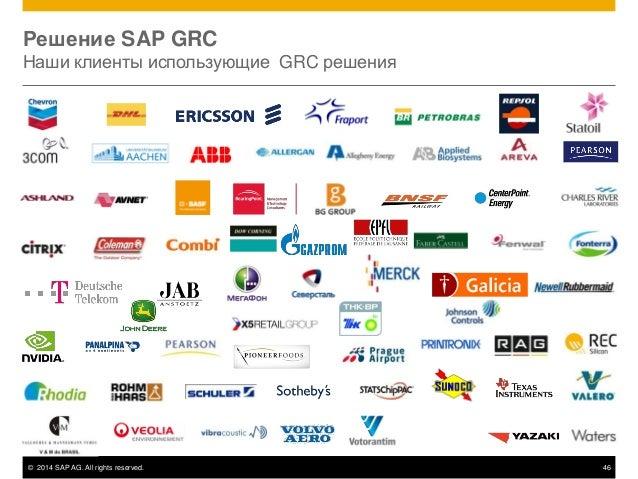 © 2014 SAP AG. All rights reserved. 46 Решение SAP GRC Наши клиенты использующие GRC решения