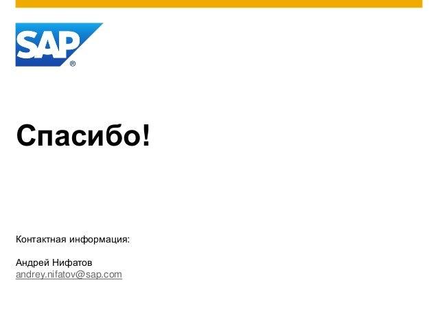 Спасибо! Контактная информация: Андрей Нифатов andrey.nifatov@sap.com