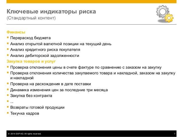 © 2014 SAP AG. All rights reserved. 7 Ключевые индикаторы риска (Стандартный контент) Финансы  Перерасход бюджета  Анали...