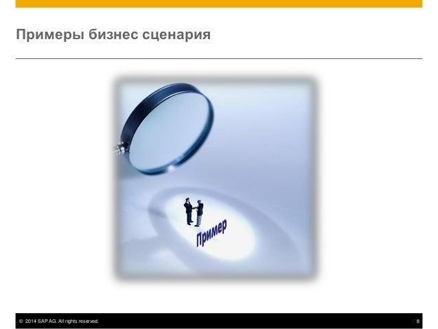 © 2014 SAP AG. All rights reserved. 8 Примеры бизнес сценария