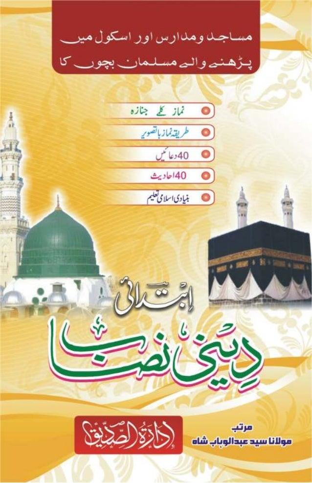 Ibtidai deeni nisab 2013