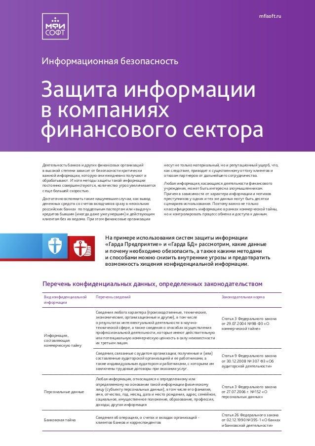 Защита информации в компаниях финансового сектора Деятельность банков и других финансовых организаций в высокой степени за...