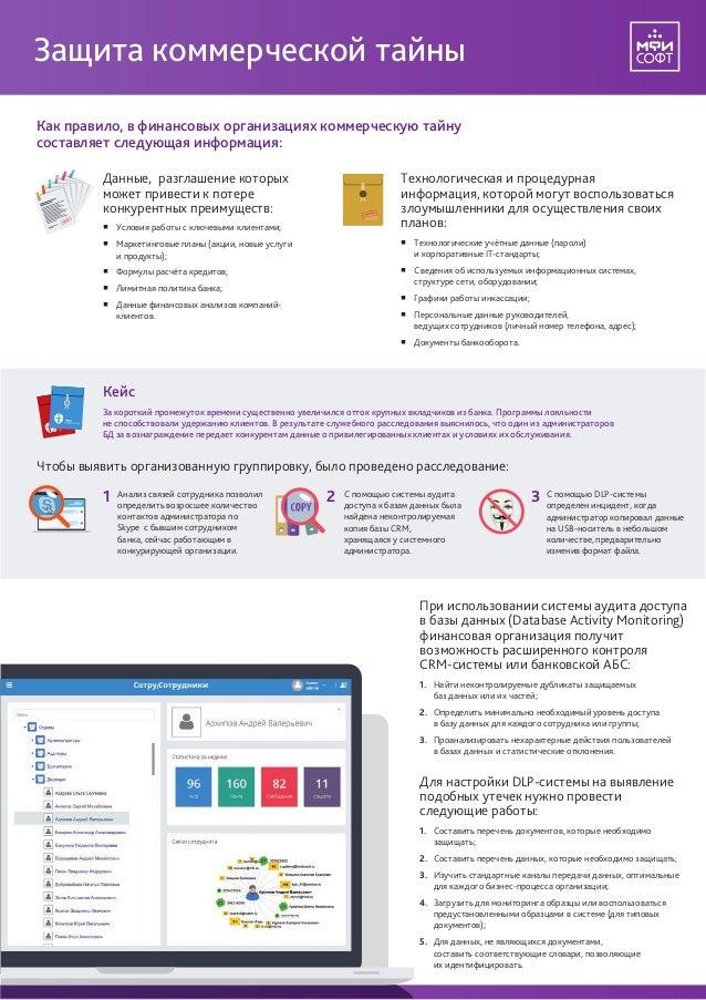 White paper: Защита информации в финансовом секторе Slide 3