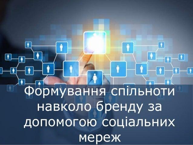 Формування спільноти навколо бренду за допомогою соціальних мереж