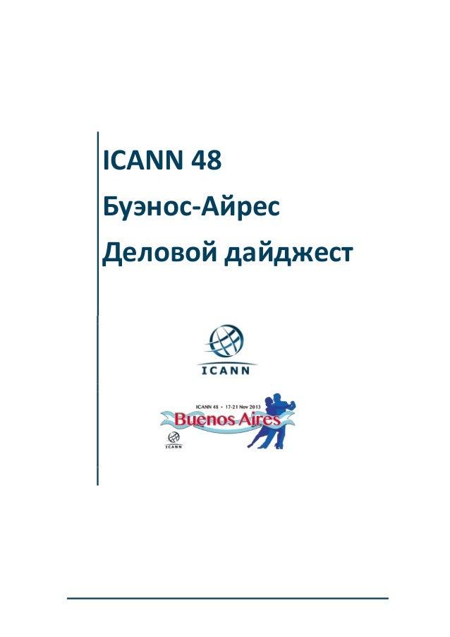 ICANN 48 Буэнос-Айрес Деловой дайджест