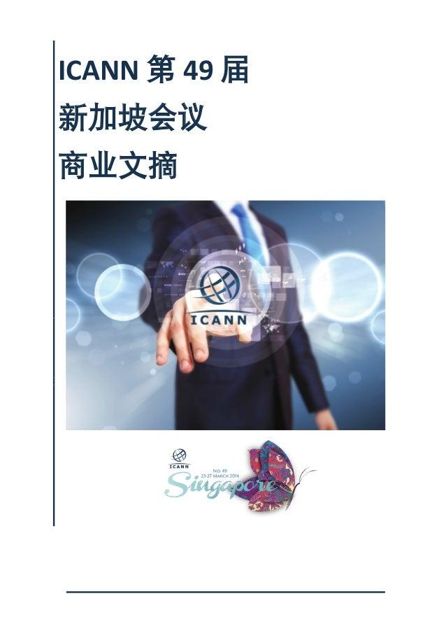 ICANN 第 49 届 新加坡会议 商业文摘