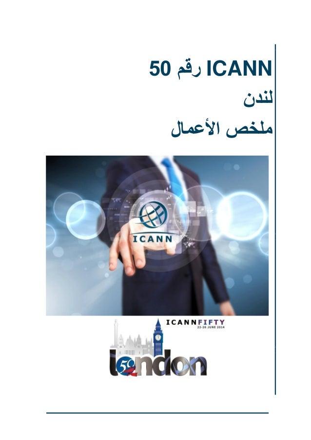 ICANNرقم05 لندن األعمال ملخص