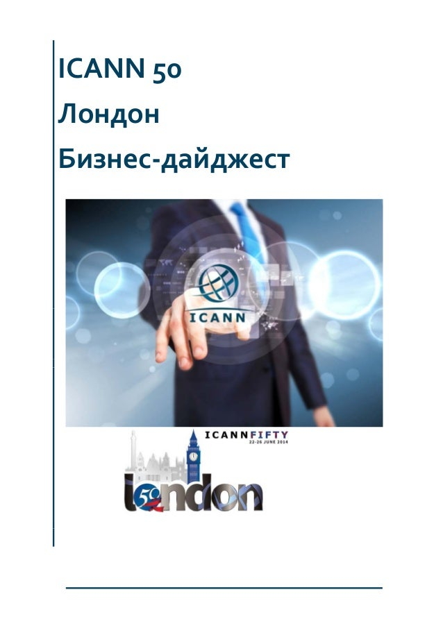 ICANN 50 Лондон Бизнес-дайджест