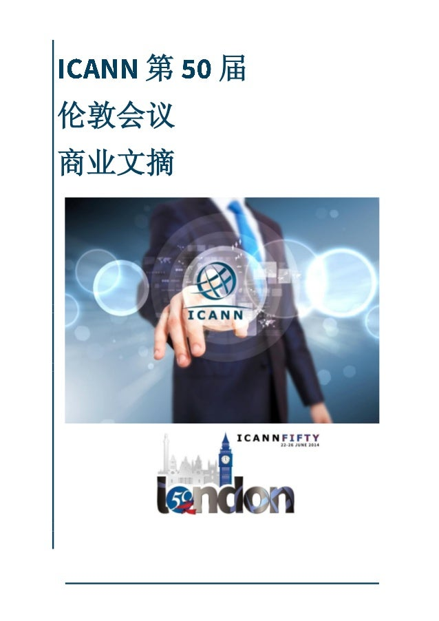 第 届 伦敦会议 商业文摘