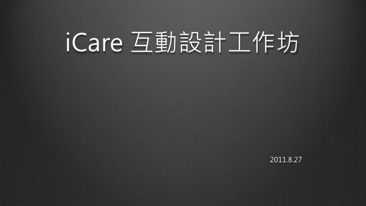 iCare 互動設計工作坊           2011.8.27