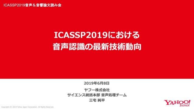 ICASSP2019音声&音響論文読み会 「ICASSP2019における音声認識の最新技術動向」#yjtc #icassp2019jp