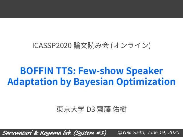 ©Yuki Saito, June 19, 2020. BOFFIN TTS: Few-show Speaker Adaptation by Bayesian Optimization 東京大学 D3 齋藤 佑樹 ICASSP2020 論文読み...