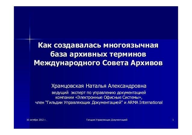1616 октябряоктября 20122012 гг.. ГильдияГильдия УправляющихУправляющих ДокументациейДокументацией 11 КакКак создаваласьсо...