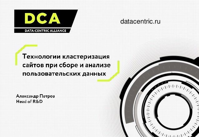 datacentric.ru