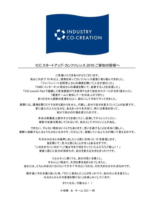 ICC スタートアップ・カンファレンス 2016 ご参加の皆様へ    ご来場いただきありがとうございます。  私はこれまで 10 年以上、情熱を持ってカンファレンス運営に取り組んできました。  「ジャパンハート吉岡秀人さんの...