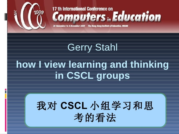how I view learning and thinking in CSCL groups Gerry Stahl 我对 CSCL 小组学习和思考的看法