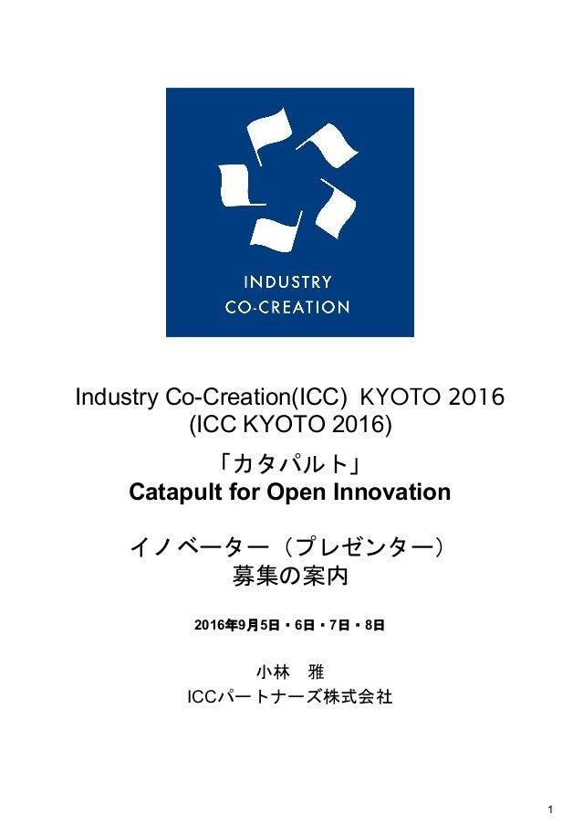 IndustryCoCreation(ICC)KYOTO 2016 (ICCKYOTO2016)  「カタパルト」 CatapultforOpenInnovation  イノベーター(プレゼンター)...
