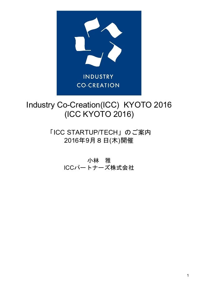 IndustryCoCreation(ICC)KYOTO2016 (ICCKYOTO2016)  「ICCSTARTUP/TECH」のご案内 2016年9月8日(木)開催    小林 雅 ICCパートナーズ...