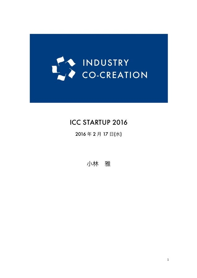 1 ICC STARTUP 2016 2016 年 2 月 17 日(水) 小林 雅