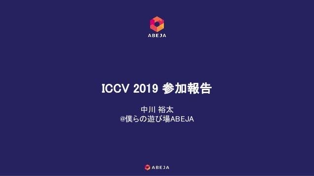 中川 裕太 @僕らの遊び場ABEJA ICCV 2019 参加報告