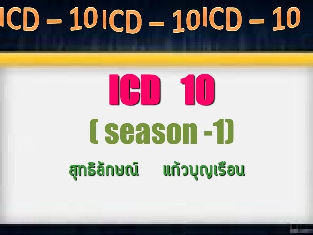 ICD 10 ( season -1) สุทธิลักษณ์ แก้วบุญเรือน