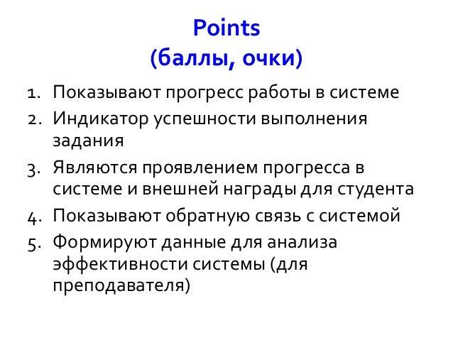 Leaderboards  (рейтинг)  • Общий рейтинг по курсу  • Общий рейтинг по группе  • Рейтинг «сам с собой»