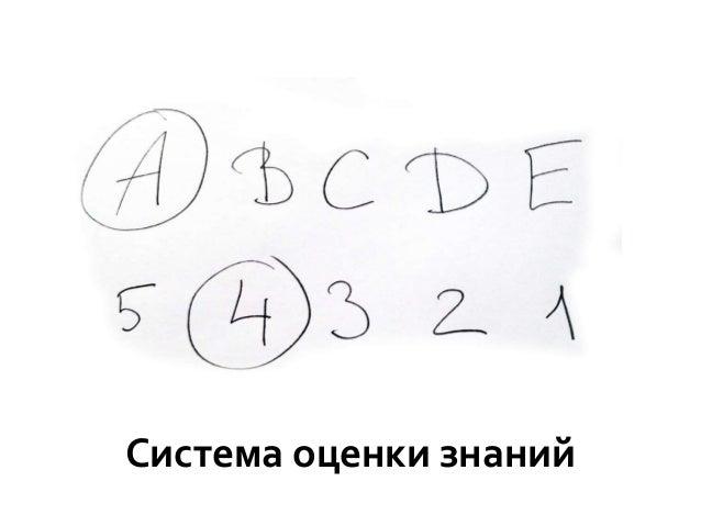 Система оценки знаний